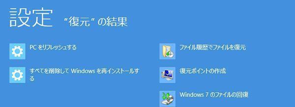 Windows 8バックアップ機能の使い方