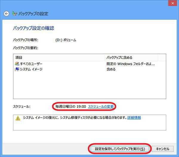 Windows 7のファイルの回復の使い方