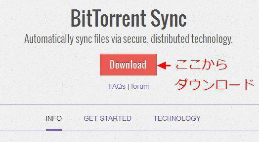 BitTorrent Syncのダウンロード