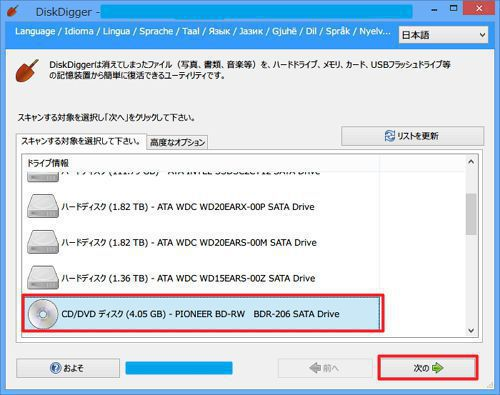 diskdiggerの使い方