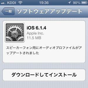 ios6.1.4アップデート