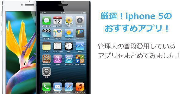 iphone 5のおすすめアプリ