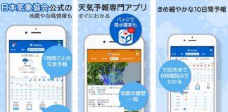 台風シーズンに必携!台風の進路予想が見れるiPhone天気アプリを比較してみたよ!