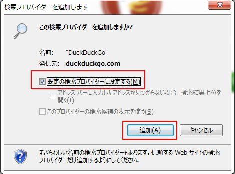duckduckgoを既定の検索エンジンに置き換える方法