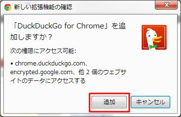 Google Chromeでのduckduckgoエクステンションの設定方法