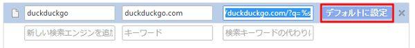 duckduckgoを既定Sの検索エンジンに置き換える方法