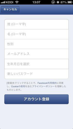 facebookに新規登録する方法