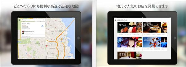 ipadにGoogle Mapが配信開始