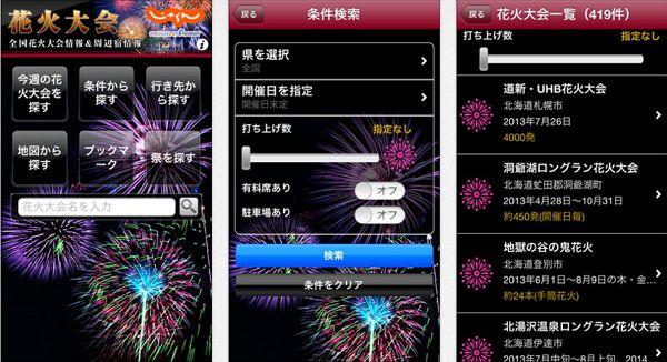 iphoneで夏の花火の思い出を作ろう!