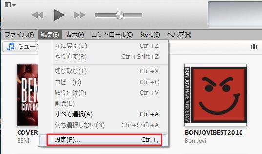 iTunesのCDインポート設定