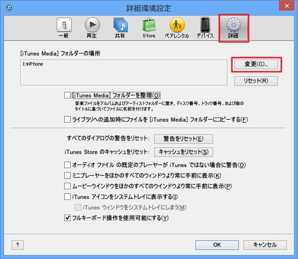 iTunesでエンコードした際のファイルの保存場所の変更方法