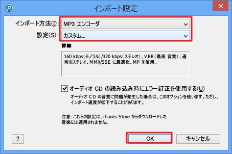 iTunesを使ってCDをmp3にエンコードして保存する方法