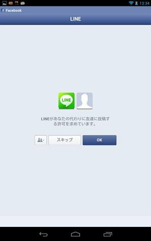Facebookアカウントを使ってLineに新規登録する方法