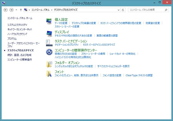 Windows 8.1 レビュー