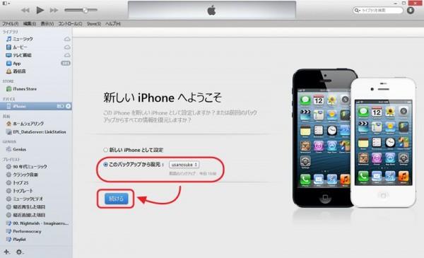 iTunesからiphone 5のデータを復元する