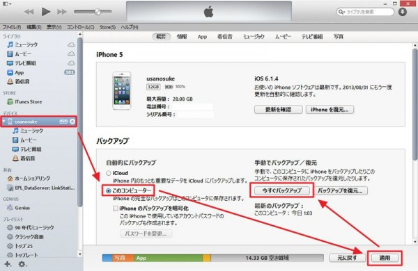 iphone-5-itunes-windows-backup-02
