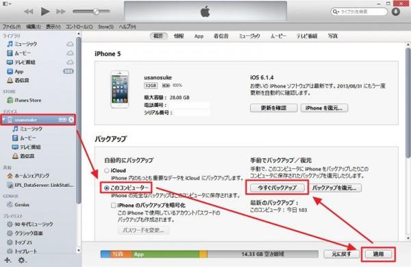 iphone-5-itunes-windows-backup-02