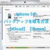 【iphone 5】修理や機種変更前の事前準備&バックアップ方法解説【Windows 8】