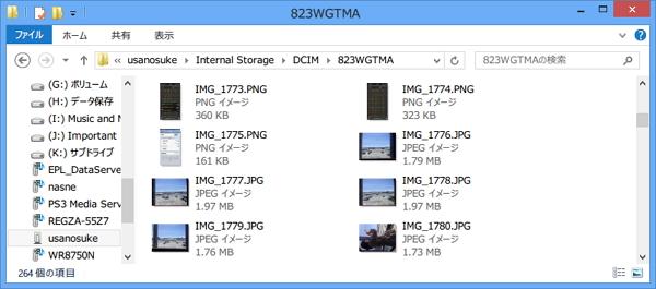 iphone 5の写真保存方法