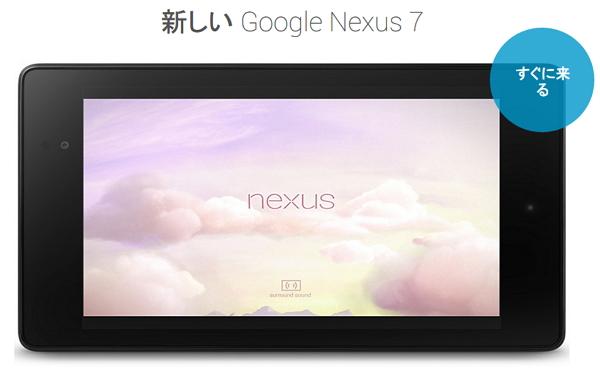 新型Nexus 7はすぐに来る?