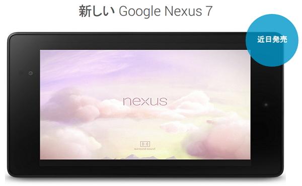 新型Nexus 7