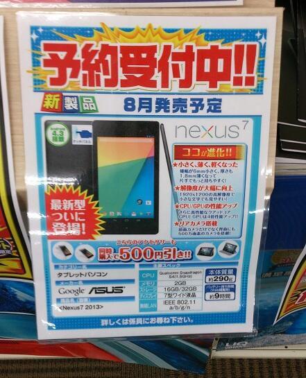 新型ネクサス7は8月発売?