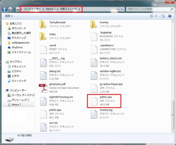パズドラ5.4.1 apkをダウンロードしてNexus 7に保存する。