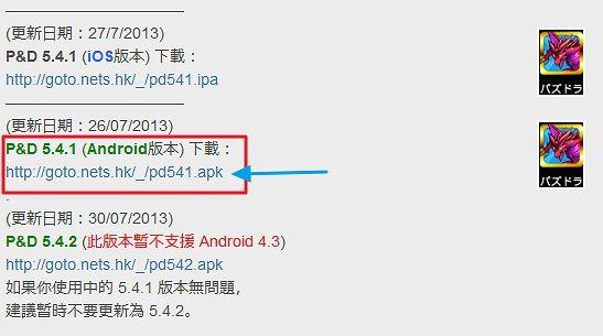パズドラ5.4.1 apk