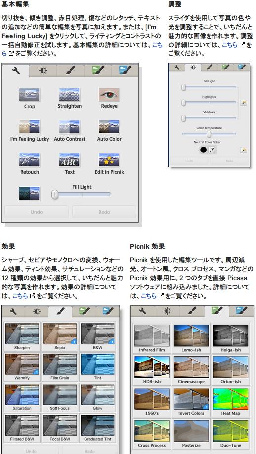 PicasaはウィンドウズでPCに写真データを取り込むのにおすすめ!