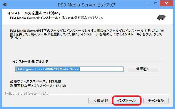 PS3 Media Serverのダウンロード&インストール方法