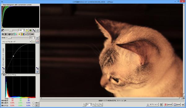 ufrawでRAW画像を加工・編集
