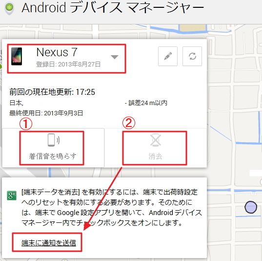 Androidデバイスマネージャーの使い方/設定方法