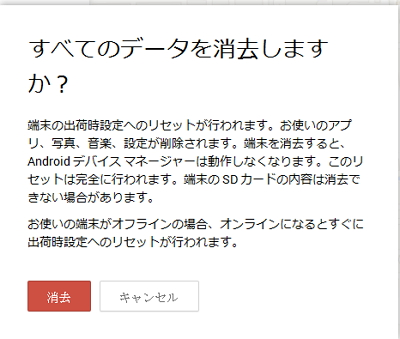 「Android Device Manager」の使い方