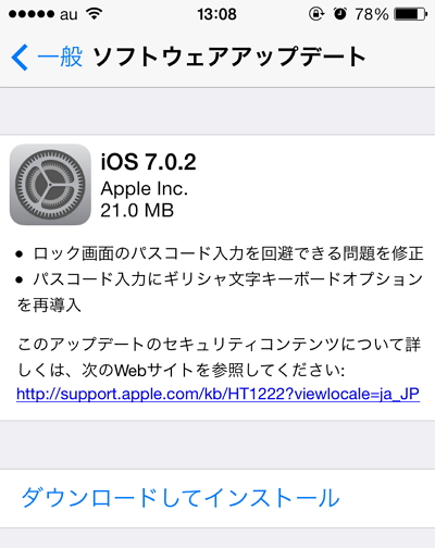 iOS 7.0.2アップデート方法