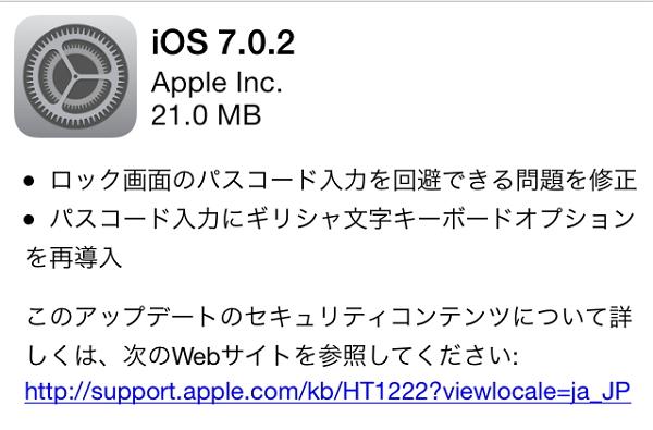 iOS 7.0.2リリース開始