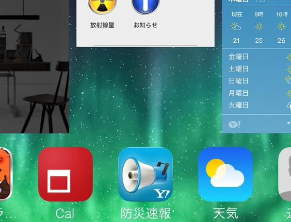 iOS 7のアプリ強制終了方法