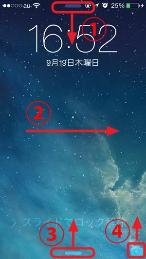 【iOS 7の使い方】ロック画面の変更点まとめ