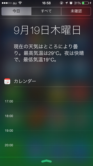 iOS 7通知センターの使い方