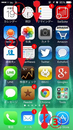 iOS 7ホーム画面操作方法の変更点