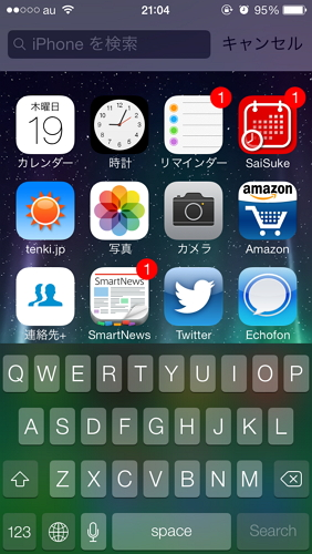 iOS 7 Spotlight検索の使い方