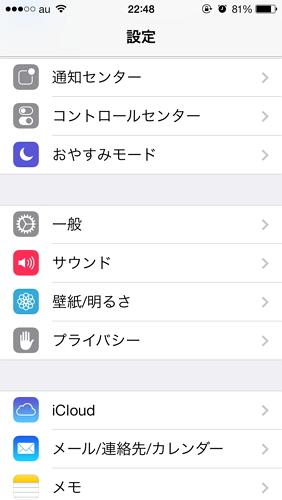 【iOS 7の使い方】設定をしっかりと行おう!