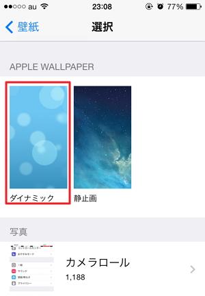 iOS 7ダイナミック壁紙
