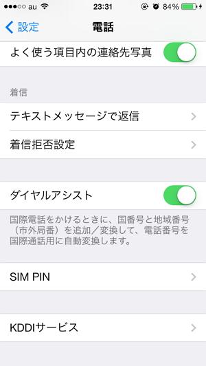 iOS 7電話機能の設定方法