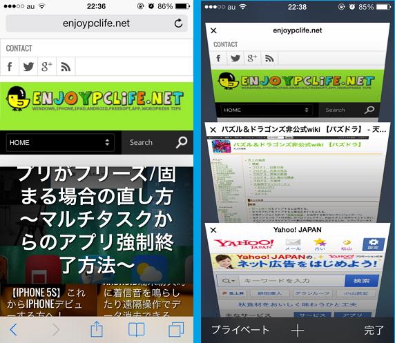 iOS 7 Safariの使い方