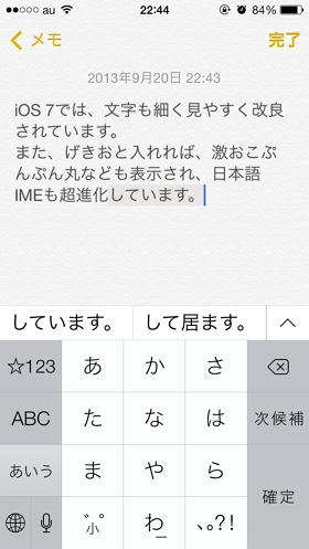 iOS 7 日本語IMEが進化