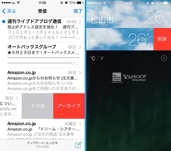 iOS 7 削除は左スワイプに変更