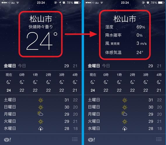 iOS 7 天気アプリもパワーアップ