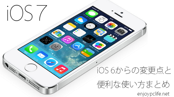 iOS 7の便利な使い方、変更点まとめ