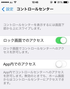 iOS 7パズドラ不具合対処方法
