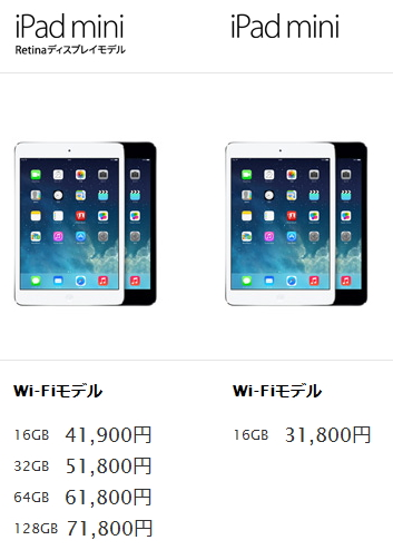 【Apple】ipad airとipad 4、ipad mini retinaとipad miniのスペック比較まとめ!